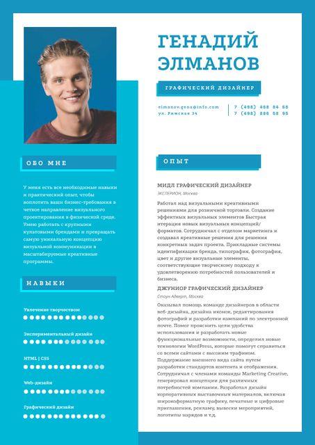 Professional Graphic Designer Profile Resume – шаблон для дизайна