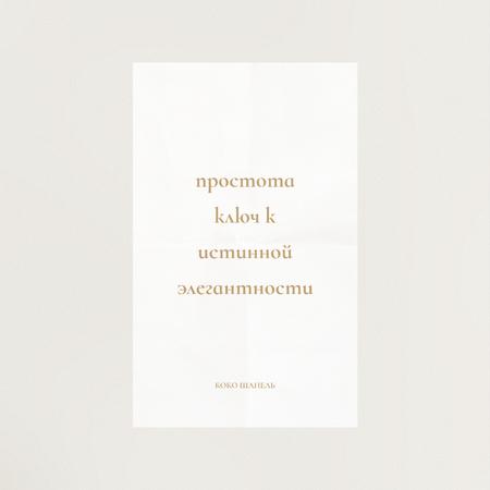 Elegance quote in white frame Instagram – шаблон для дизайна