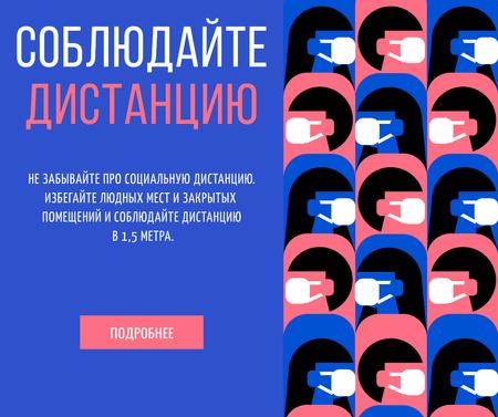 Coronavirus awareness with People wearing Masks Facebook – шаблон для дизайна