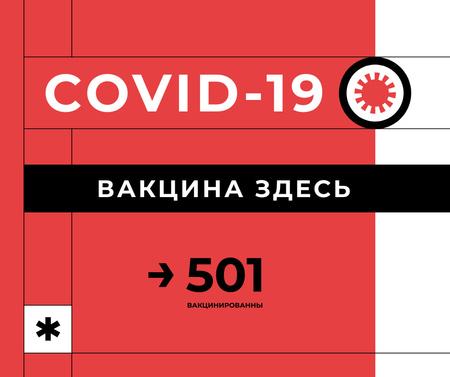 Coronavirus Vaccination Announcement Facebookデザインテンプレート