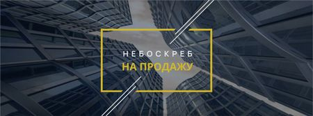 Skyscrapers for sale in yellow frame Facebook cover – шаблон для дизайна