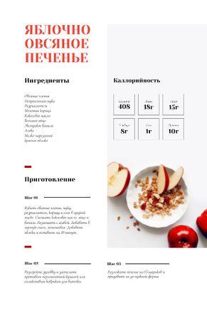 Apple Oatmeal Cookies Recipe Card – шаблон для дизайна