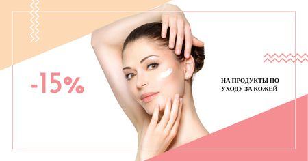 Woman applying Cream for Cosmetics Sale Facebook AD – шаблон для дизайна