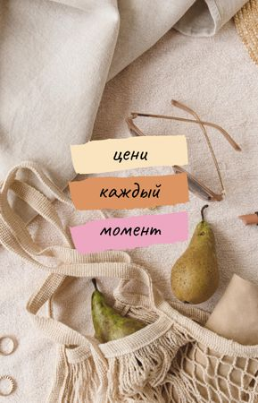 Eco Concept with Pears in Bag IGTV Cover – шаблон для дизайна