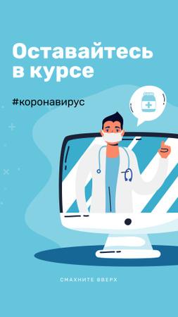 #StopTheSpread Coronavirus awareness with Doctor's advice Instagram Story – шаблон для дизайна