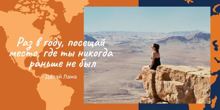 Travel Quote Woman Sitting on Rock Top Image – шаблон для дизайна