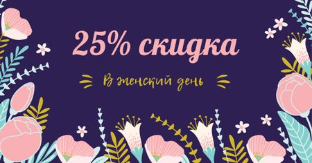 Women's Day Discount Offer with Flowers Facebook AD – шаблон для дизайна