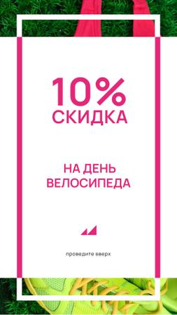 Bicycle Day Discount Offer Instagram Story – шаблон для дизайна