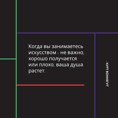 Art Quote in Linear Geometric Frame Instagram AD – шаблон для дизайна