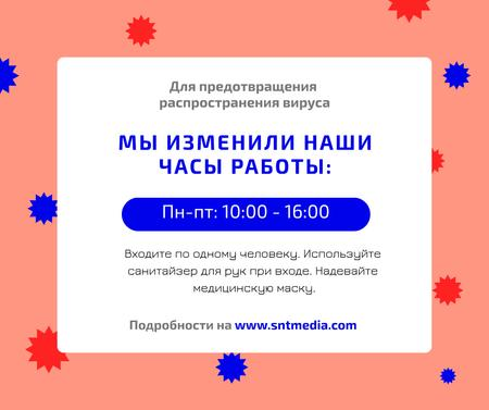 Working Hours Rescheduling during quarantine notice Facebook – шаблон для дизайна
