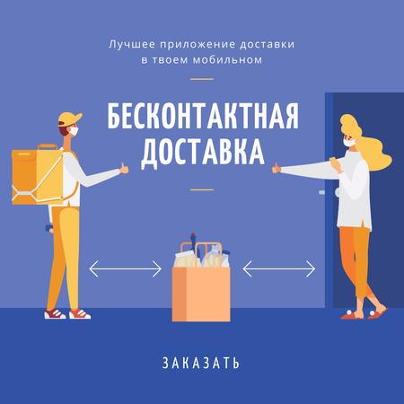 Delivery Services offer with courier and customer on Quarantine Instagram – шаблон для дизайна