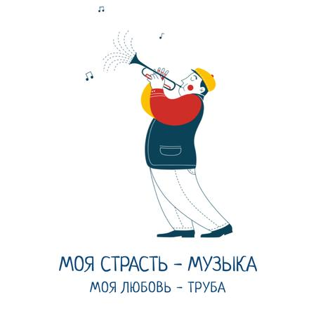 Inspirational Quote with Musician Playing Trumpet Animated Post – шаблон для дизайна