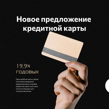 New member Credit Card offer Instagram – шаблон для дизайна