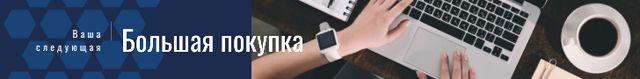 Woman with Smart Watch Working on Laptop Leaderboard – шаблон для дизайна