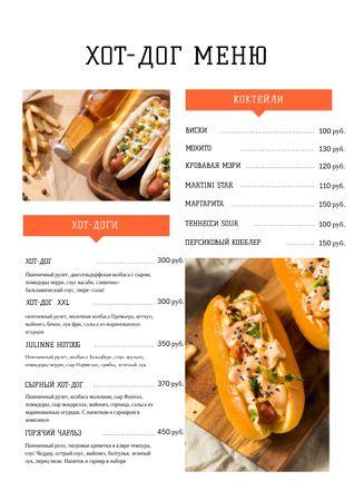 Delicious Hotdogs variety Menu – шаблон для дизайна