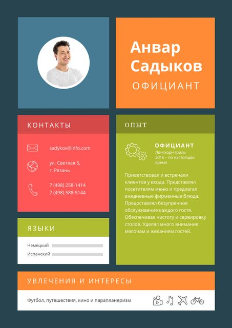 Professional Waiter skills and experience Resume – шаблон для дизайна