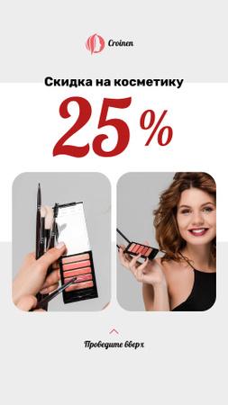 Cosmetics Sale with Beautician applying Makeup Instagram Story – шаблон для дизайна