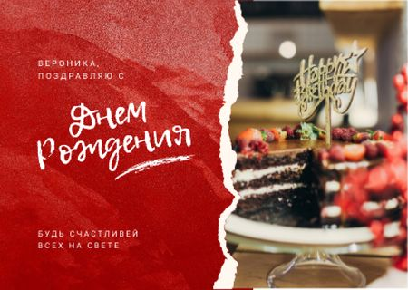 Chocolate birthday cake Card – шаблон для дизайна