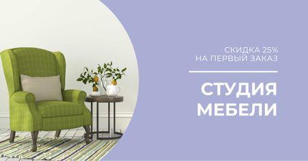 Furniture Studio Armchair in Cozy Room Facebook AD – шаблон для дизайна