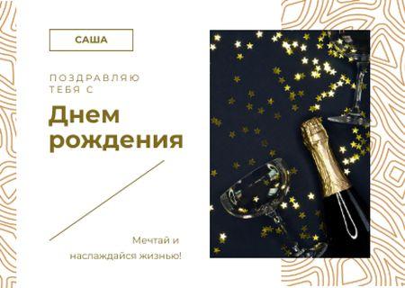Birthday Party Invitation Confetti and Champagne Bottle Card – шаблон для дизайна
