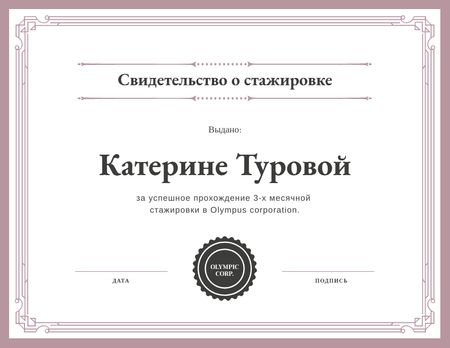 Construction Company internship completion Certificate – шаблон для дизайна