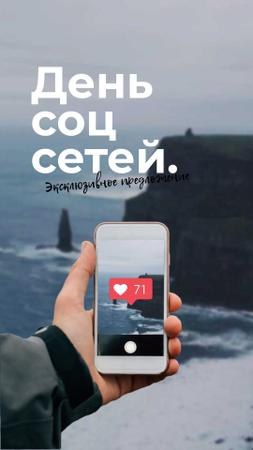 Social Media Content Photo on Smartphone Instagram Video Story – шаблон для дизайна