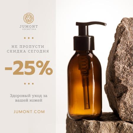 Cosmetics Ad Skincare Products Bottle Instagram – шаблон для дизайна