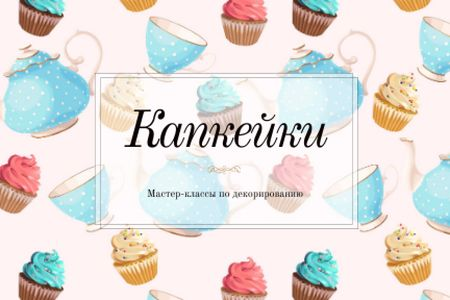 Cupcakes Decorating Masterclasses Offer Gift Certificate – шаблон для дизайна
