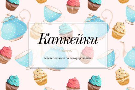 Cupcakes Decorating Masterclasses Offer Gift Certificate – шаблон для дизайна