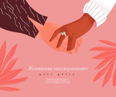 Women Support Offer with Girls holding Hands Facebook – шаблон для дизайна