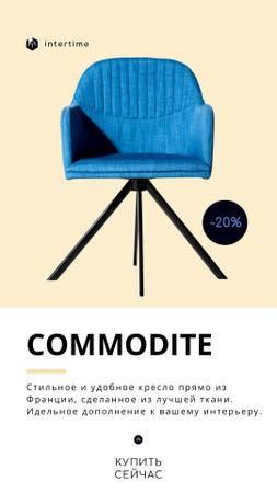 Furniture Shop Ad Blue Modern Armchair Instagram Video Story – шаблон для дизайна