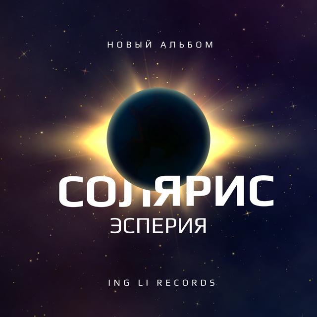Solar Eclipse in space Album Cover – шаблон для дизайна