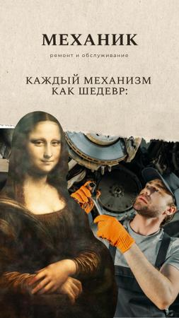 Funny Car Repair Services Ad with Mona Lisa Instagram Story – шаблон для дизайна