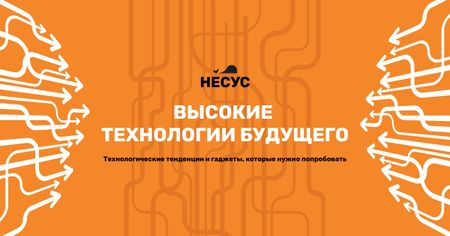 Technology trends with arrows on Orange Facebook AD – шаблон для дизайна