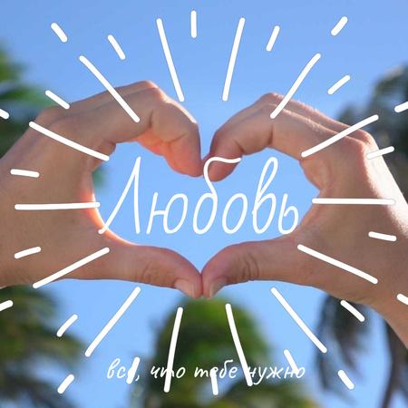 Hands showing heart sign Animated Post – шаблон для дизайна