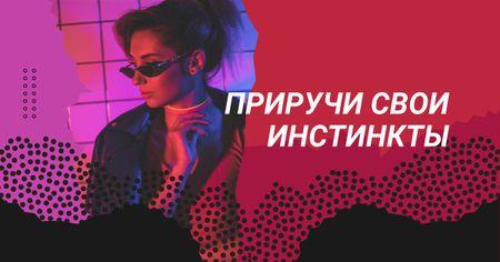 Stylish woman wearing Sunglasses in neon light Facebook AD – шаблон для дизайна