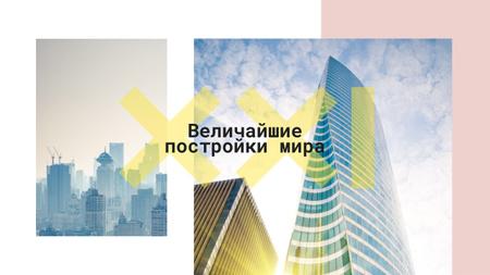 Great Buildings with Modern Glass Skyscraper Youtube – шаблон для дизайна