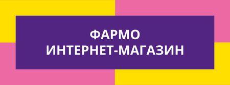 Drug Store Ad on colorful pattern Facebook cover – шаблон для дизайна
