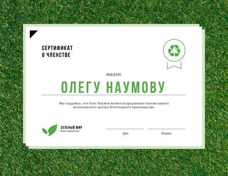 Zero waste center Membership on green grass Certificate – шаблон для дизайна