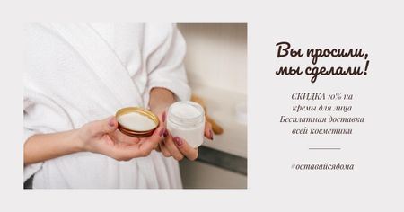 #StayAtHome Cosmetics Delivery Offer Woman holding cream Facebook AD – шаблон для дизайна