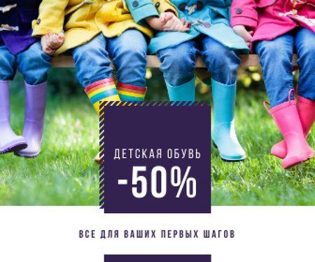 Shoes Sale Kids Wearing Rubber Boots Large Rectangle – шаблон для дизайна