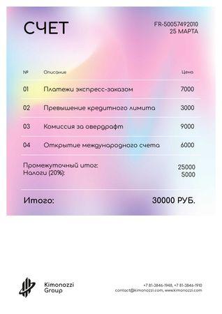 Bill on Colourful Gradient Invoice – шаблон для дизайна