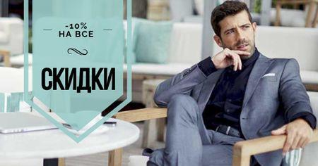 Sale Offer with Stylish Businessman Facebook AD – шаблон для дизайна