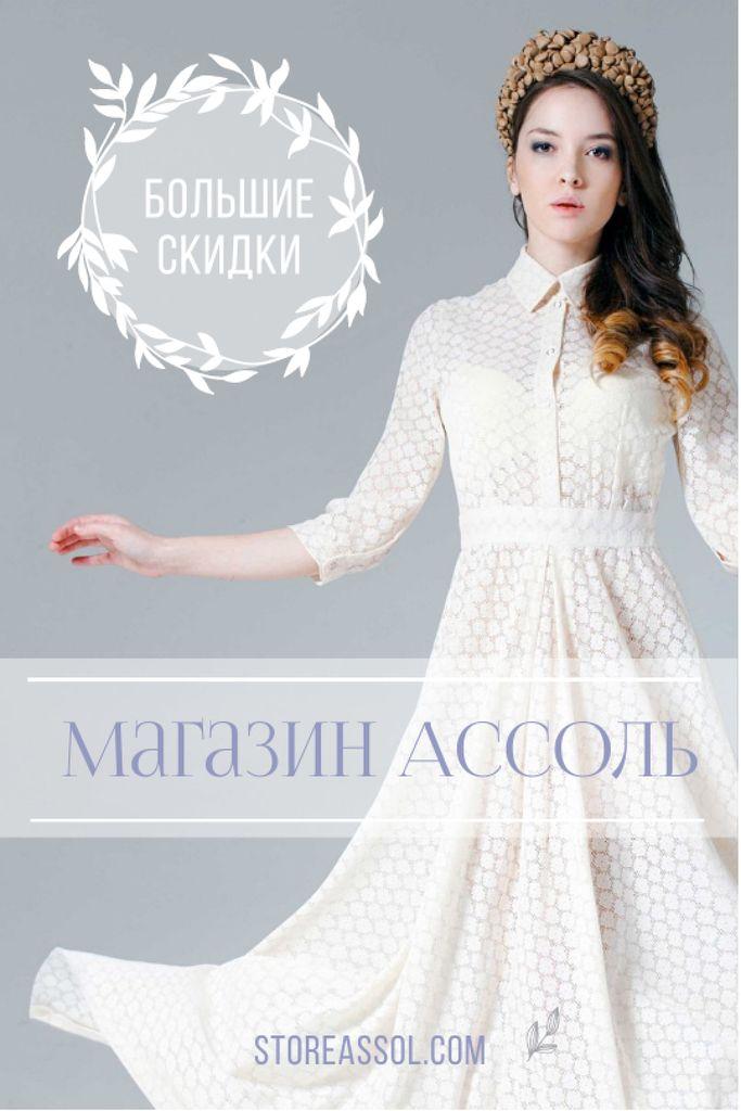 Clothes Sale Woman in White Dress Tumblr – шаблон для дизайна