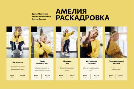 Girl Dancing in studio Storyboard – шаблон для дизайна