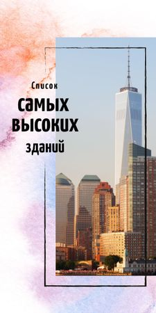 City with tallest Buildings Graphic – шаблон для дизайна