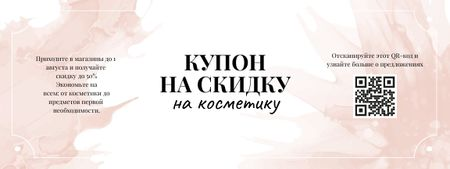 Cosmetics Products Discount Offer Coupon – шаблон для дизайна