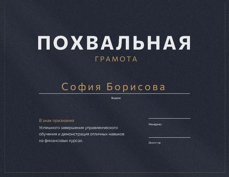 Business Courses completion Appreciation Certificate – шаблон для дизайна