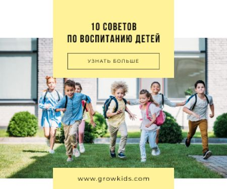 Kids with Backpacks Running on Lawn Medium Rectangle – шаблон для дизайна