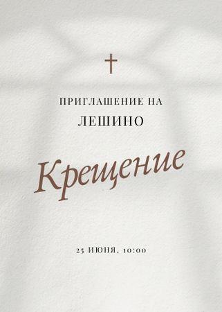 Baby's Baptism Announcement with Church Window Shadow Invitation – шаблон для дизайна